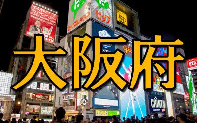 大阪府」のいいところや魅力、出...