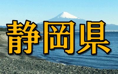 静岡県」のいいところや魅力、出...