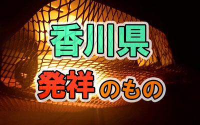 香川県発祥のもの