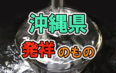 沖縄県発祥のもの