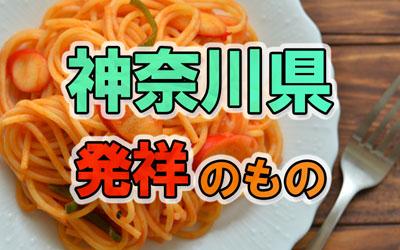 神奈川県発祥のもの