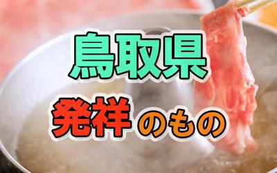鳥取県発祥のもの