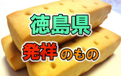 徳島県発祥のもの