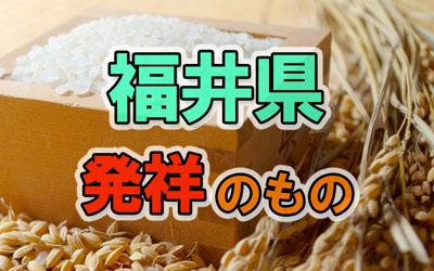福井県発祥のもの