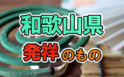 和歌山県発祥のもの