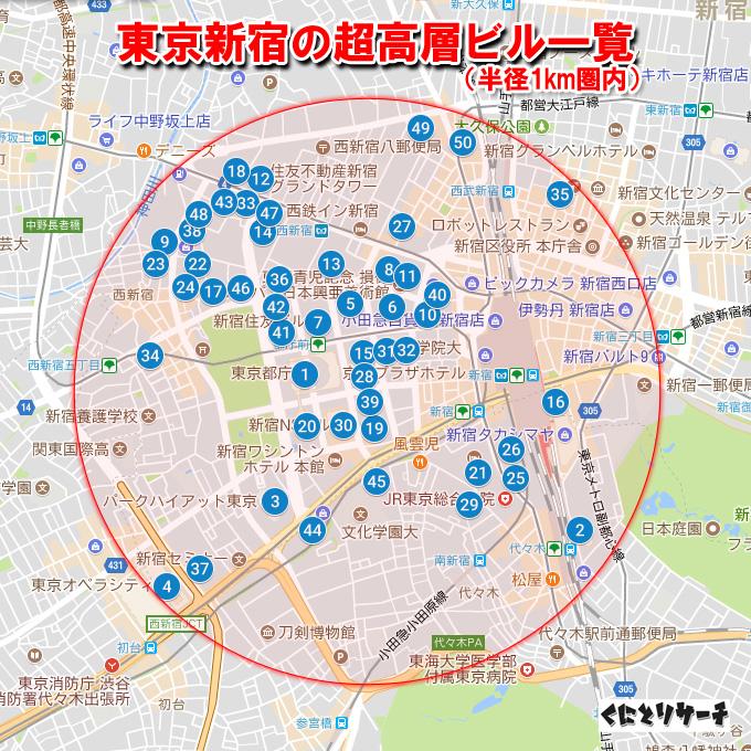 新宿の高層ビル1km