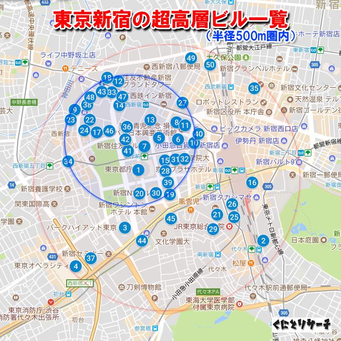 新宿の高層ビル500m