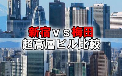 新宿・梅田の高層ビル比較