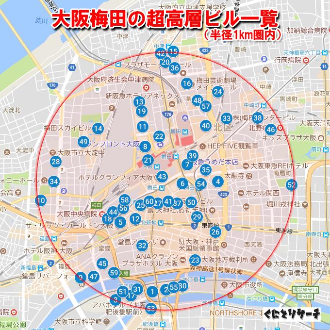 梅田の高層ビル1km
