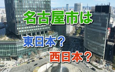 名古屋は東日本?西日本?
