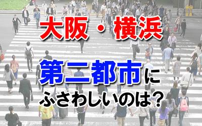 大阪・横浜、二大都市にふさわしいのは?