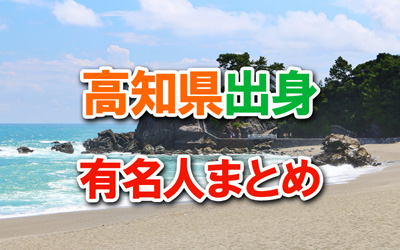 高知県出身の有名人
