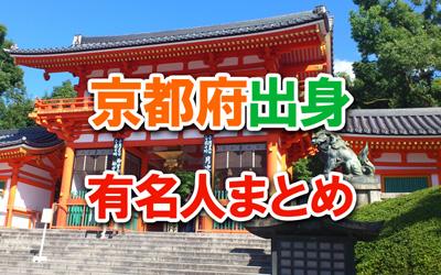 京都府出身の有名人