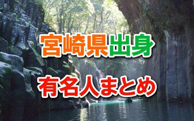 宮崎県出身の有名人
