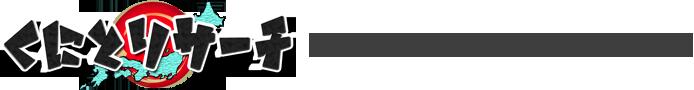 都道府県ランキング・比較系ブログ|くにとりサーチ