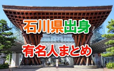 石川県出身の有名人