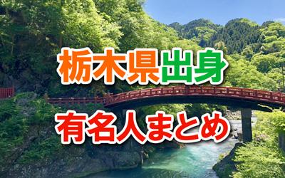 栃木県出身の有名人