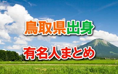 鳥取県出身の有名人