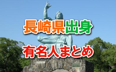 長崎県出身の有名人