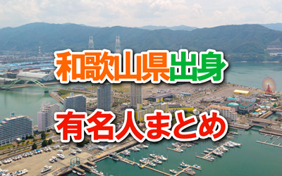 和歌山県出身の有名人