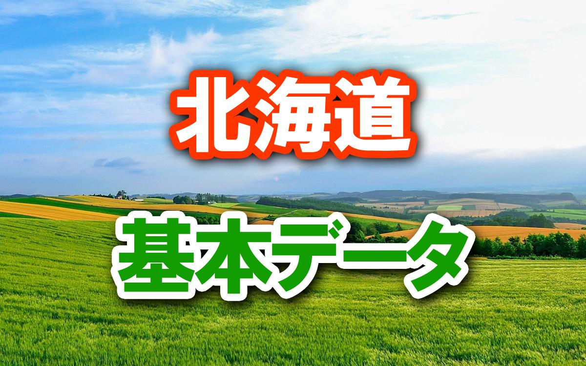 北海道の基本データ