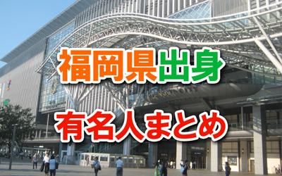 福岡県出身の有名人