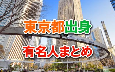 東京都出身の有名人