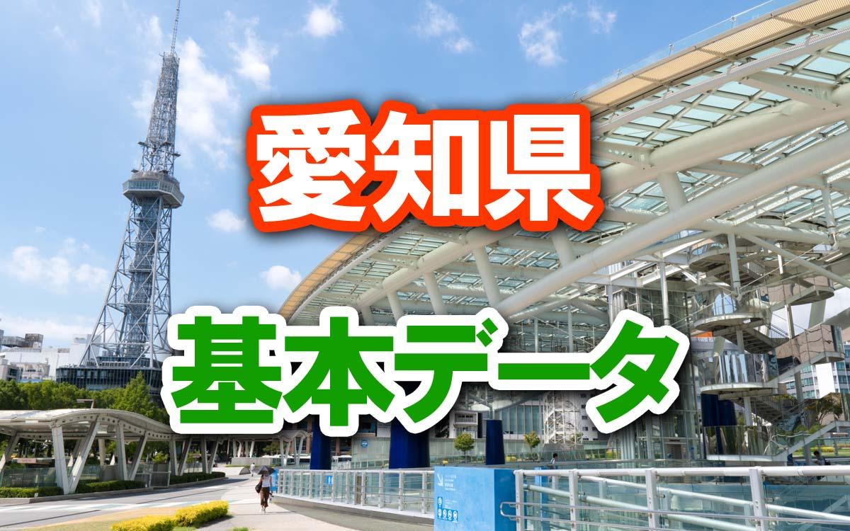愛知県の基本データ