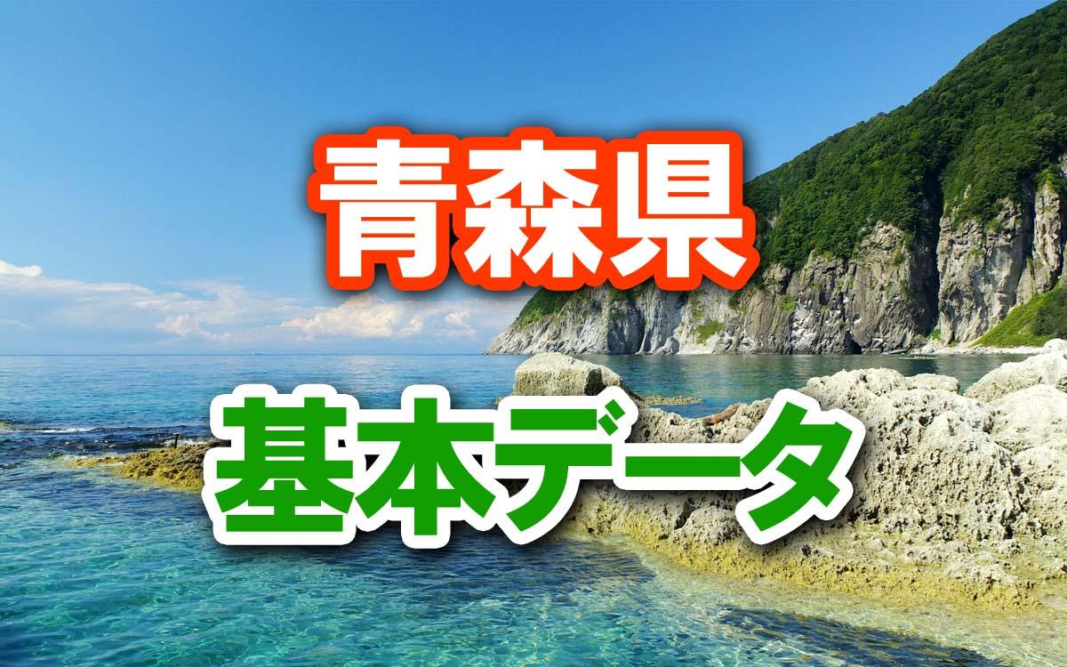 青森県の基本データ