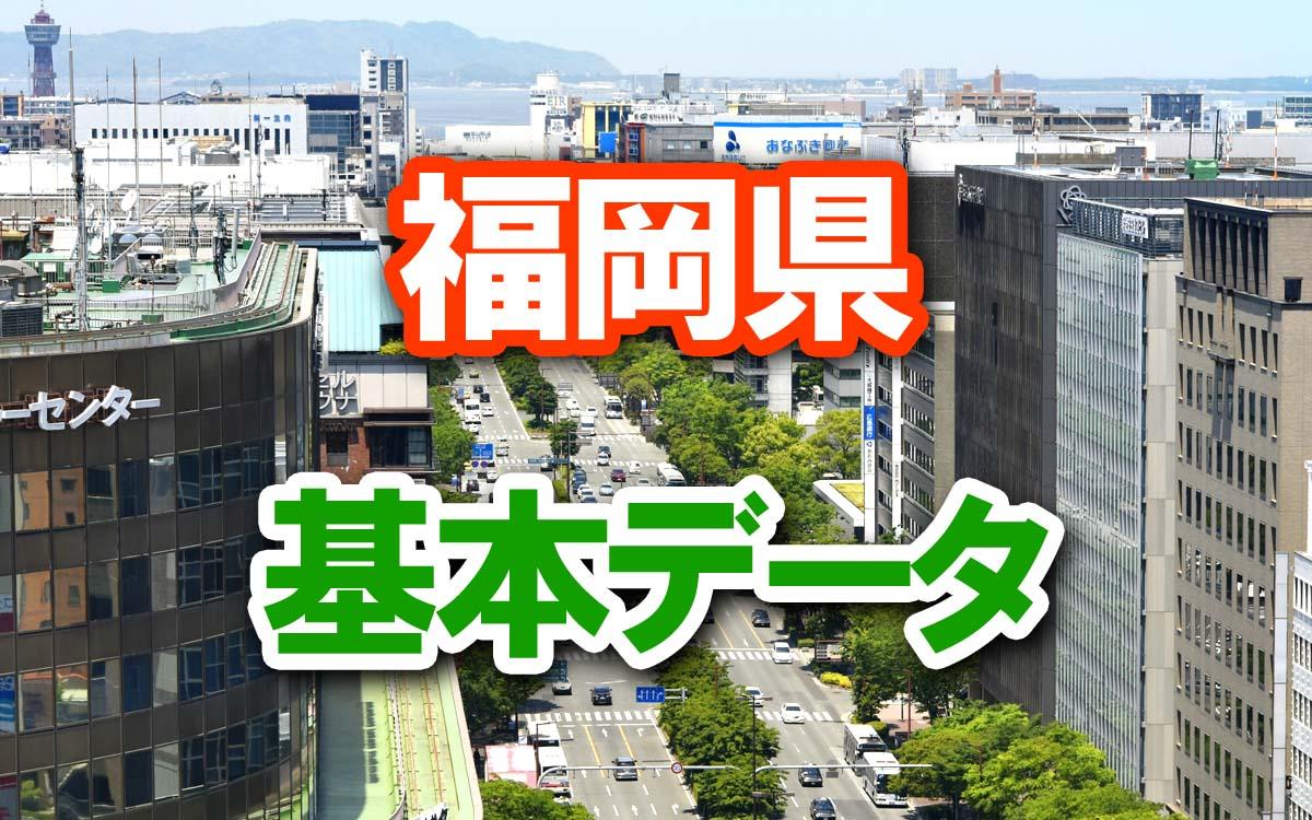 福岡県の基本データ