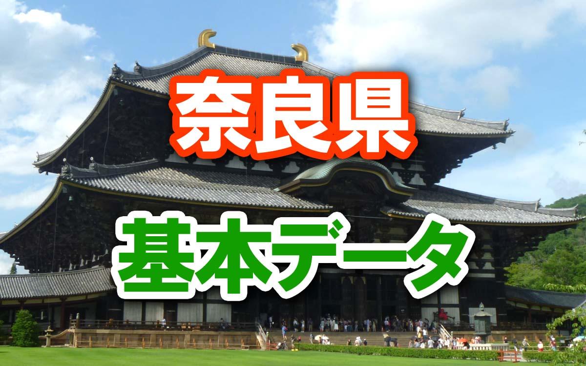 奈良県の基本データ