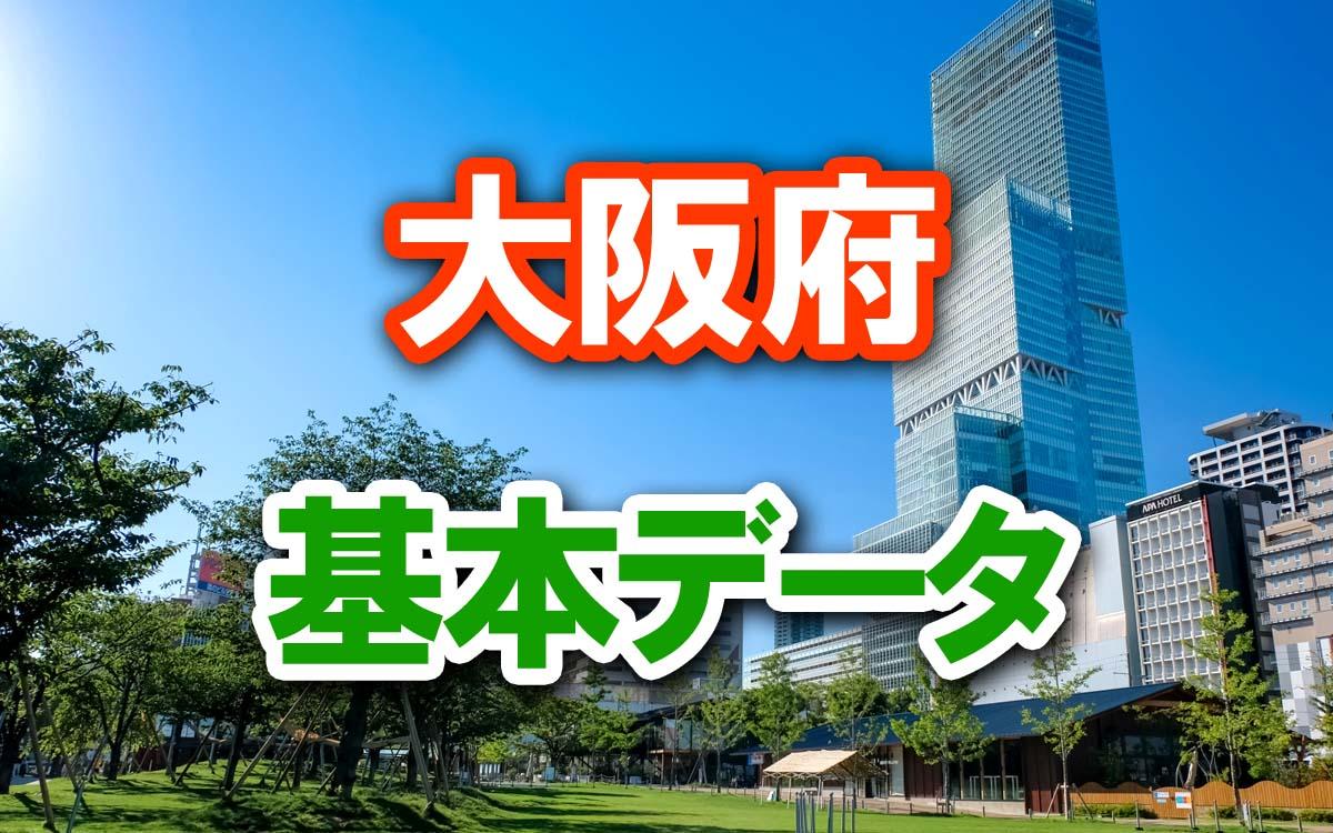 人口 大阪 密度 府 全国・全地域の人口密度番付