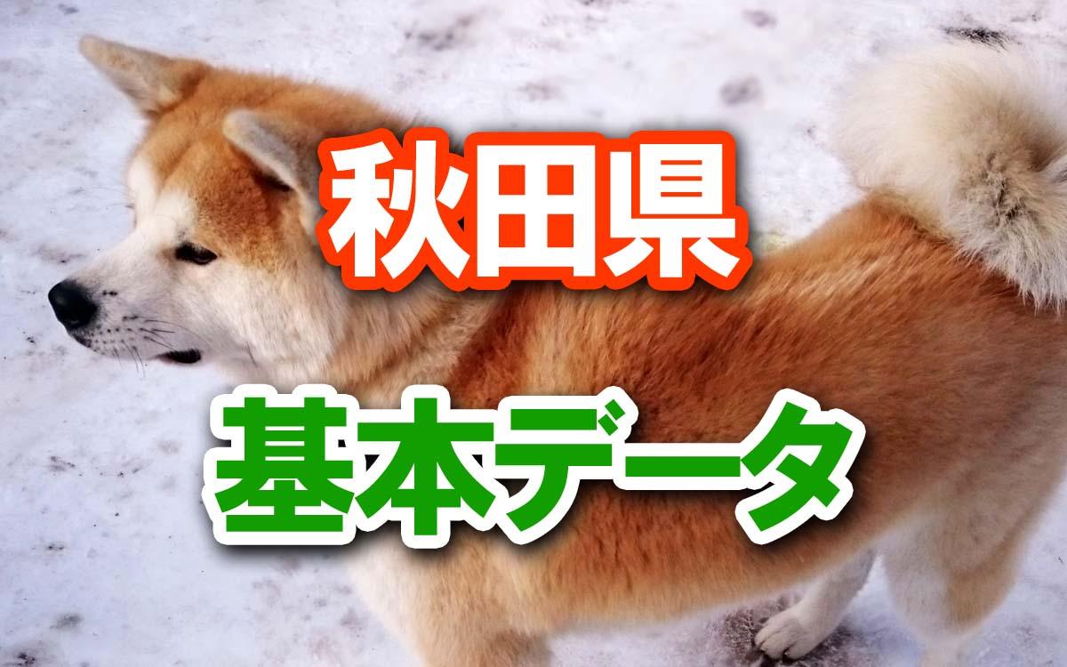 秋田県の基本データ