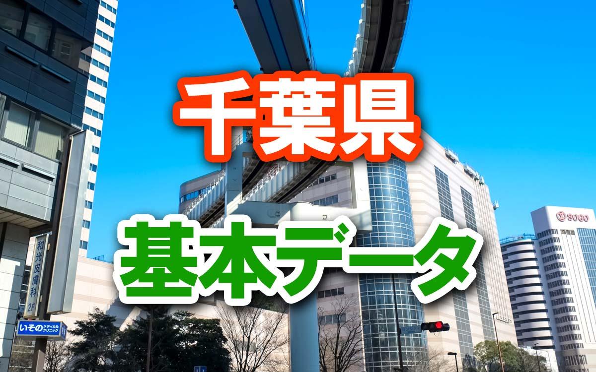千葉県の基本データ