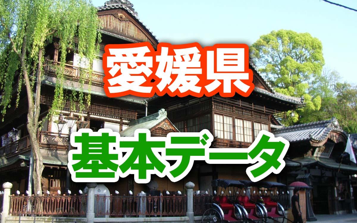愛媛県の基本データ