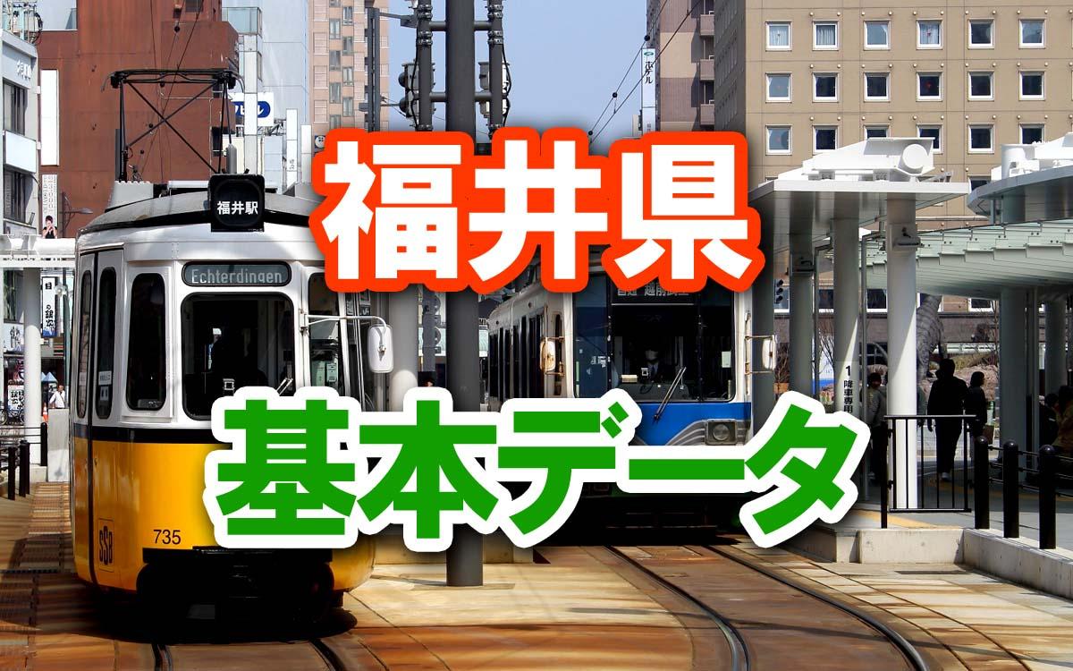 福井県の基本データ