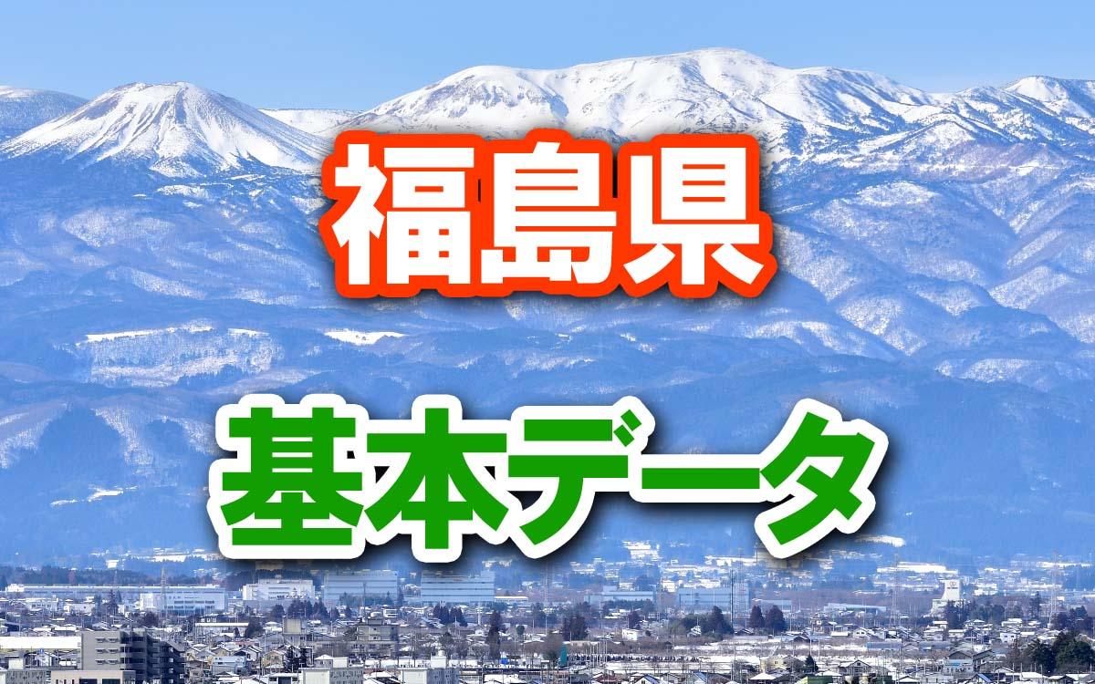 福島県の基本データ