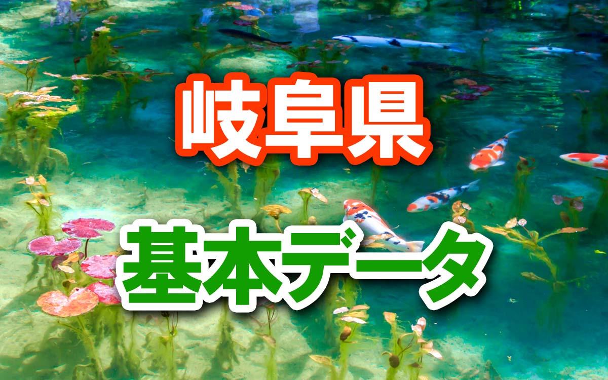 岐阜県の基本データ