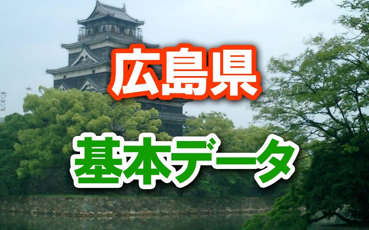 広島県の基本データ