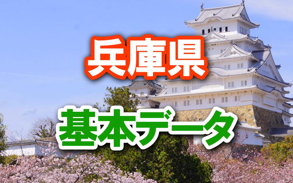 兵庫県の基本データ