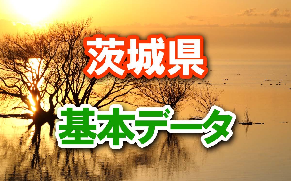 茨城県の基本データ