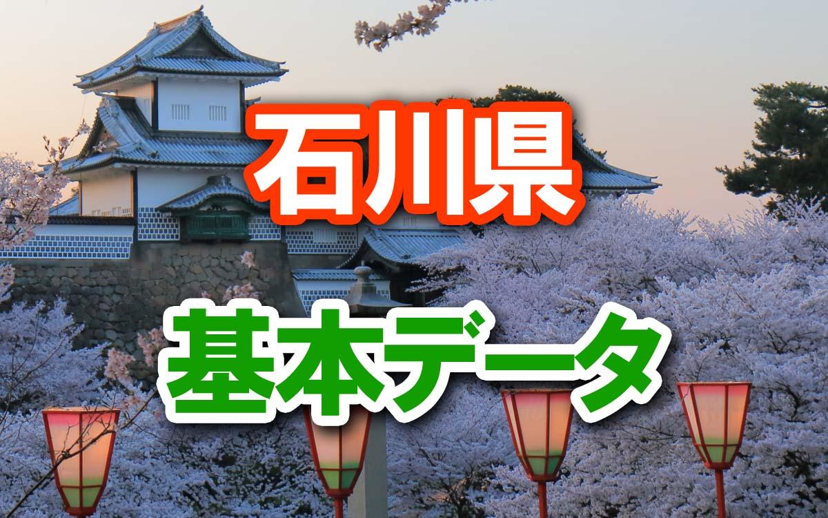 石川県の基本データ
