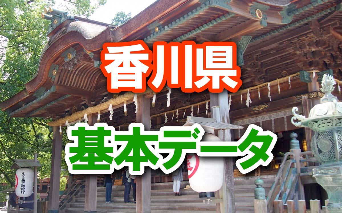 香川県の基本データ