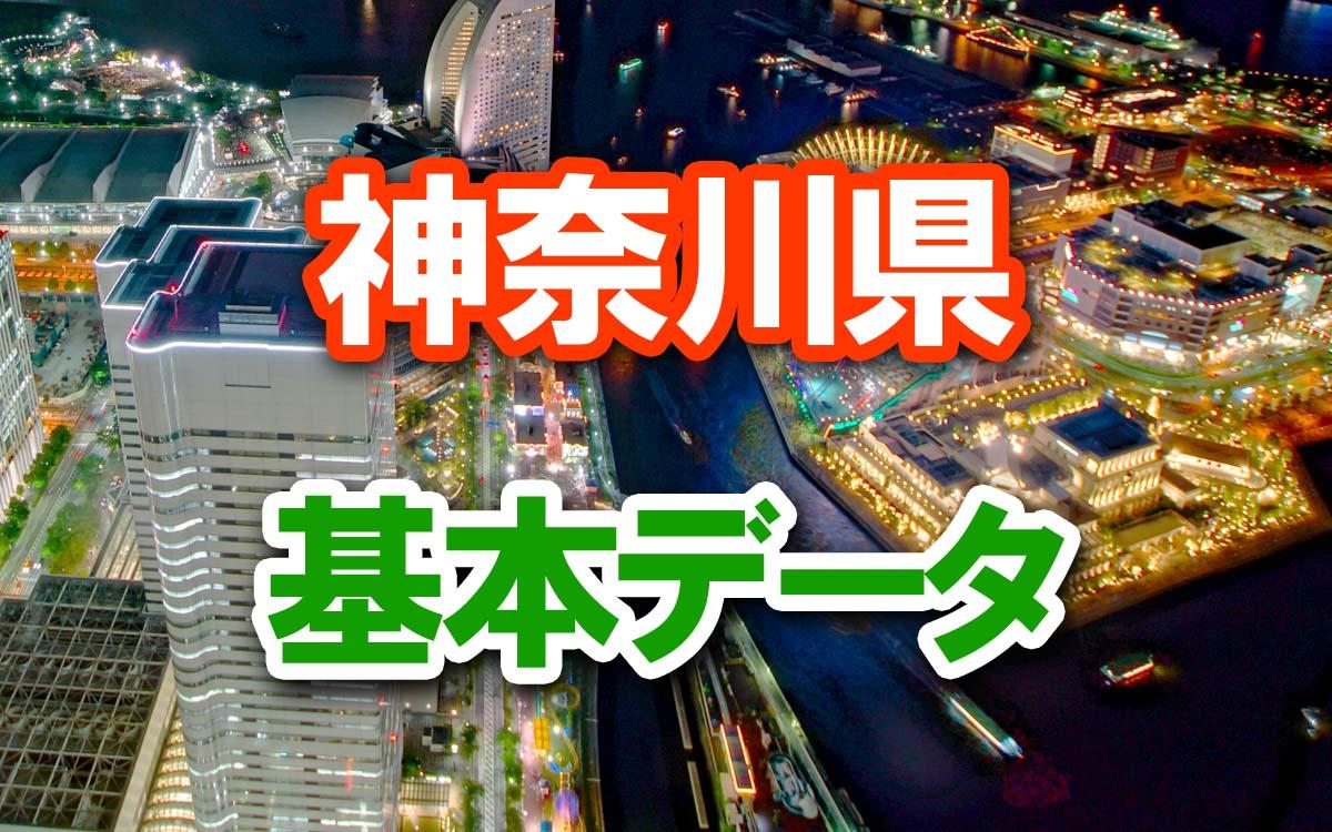 神奈川県の基本データ
