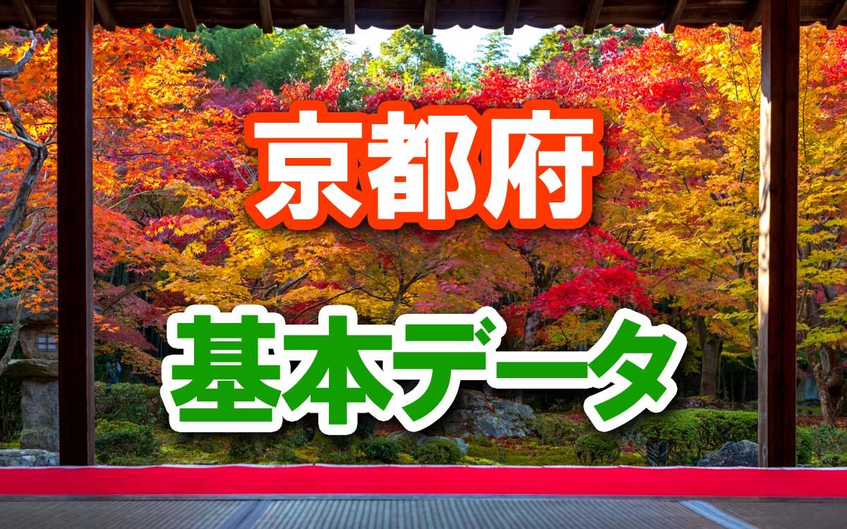 京都府の基本データ