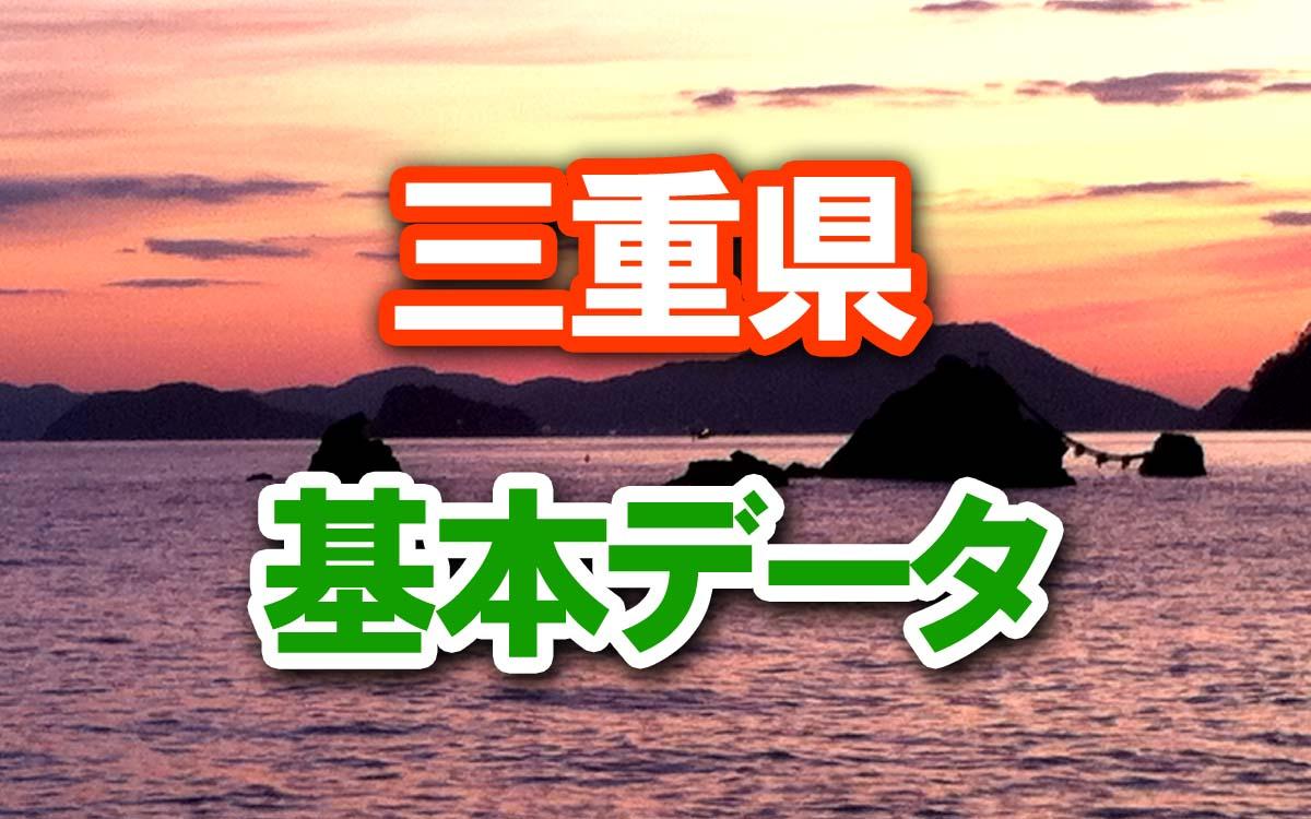 三重県の基本データ