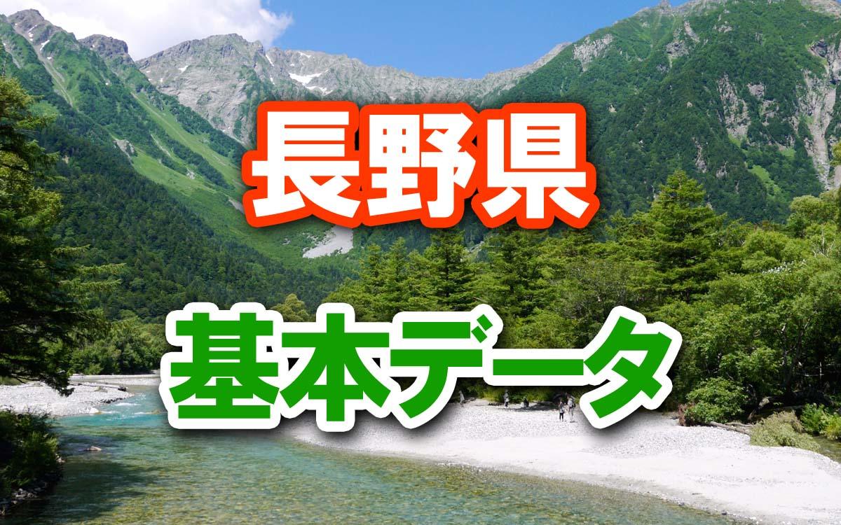 長野県の基本データ