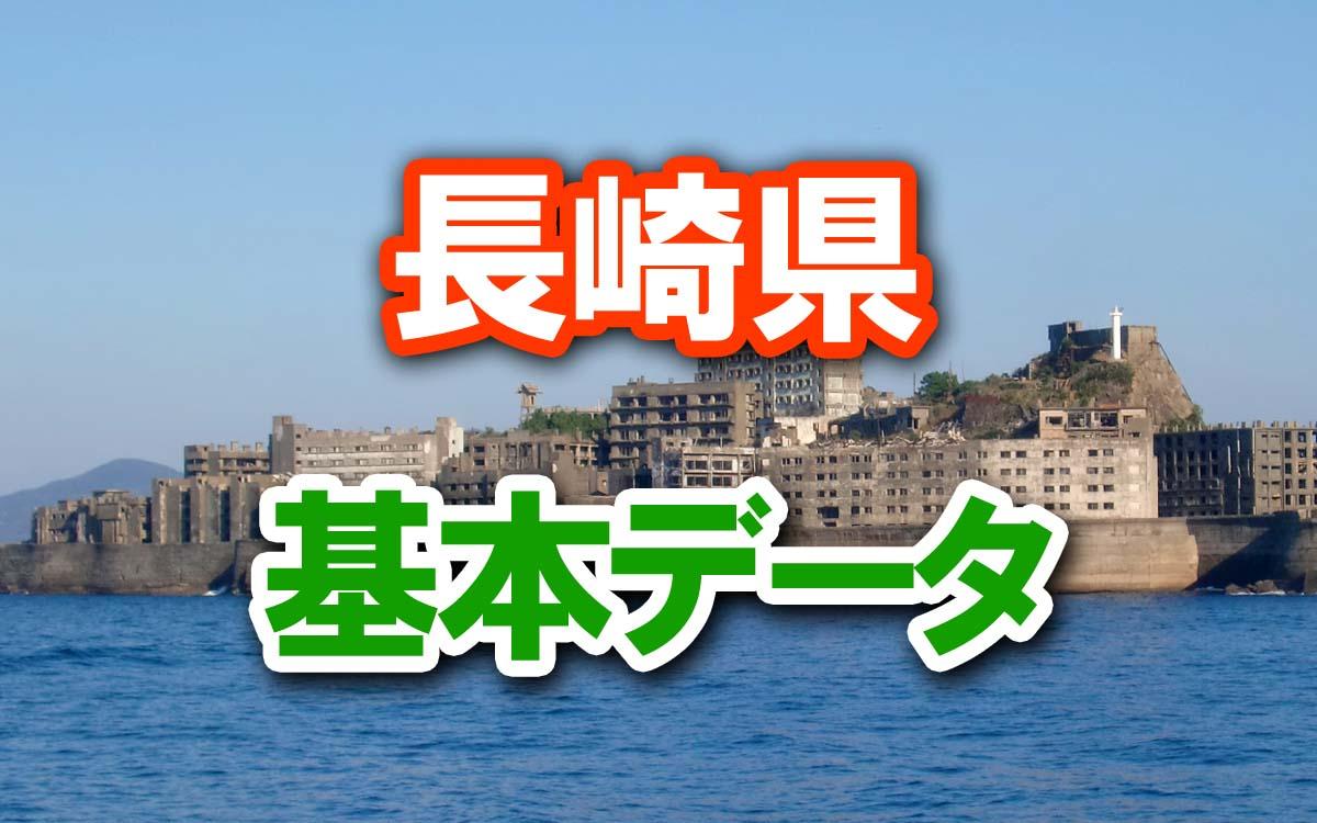 長崎県の基本データ