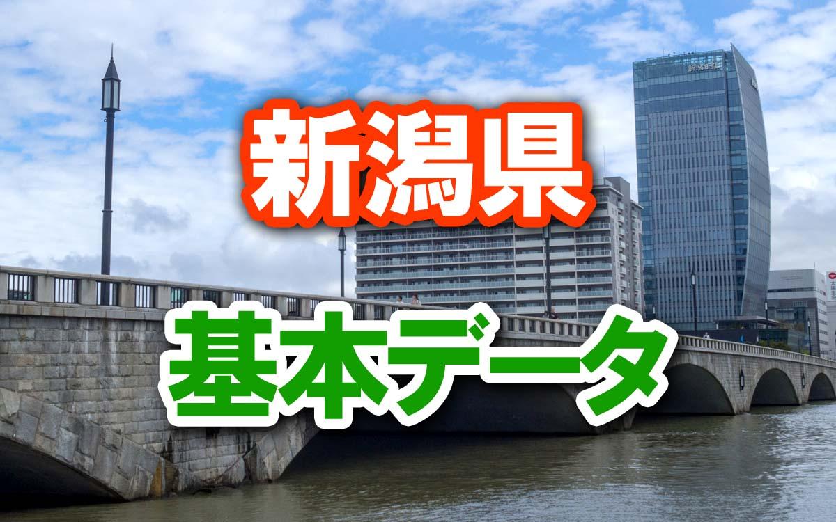 新潟県の基本データ