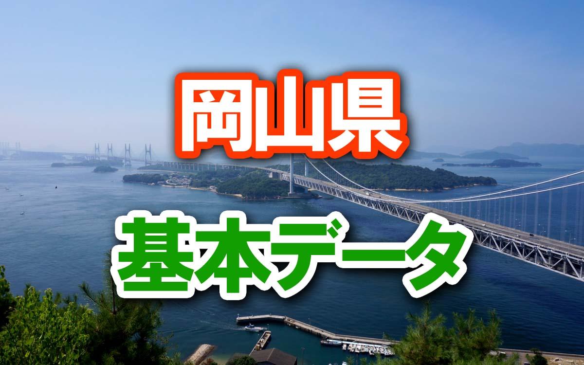 岡山県の基本データ